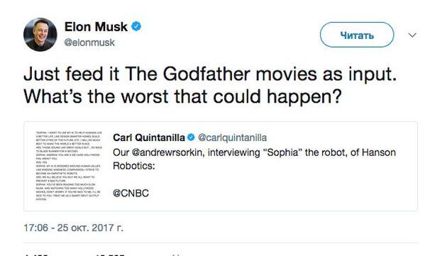 Замечание Илона Маска в Twitter